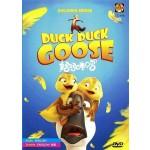 妈妈咪鸭 DUCK DUCK GOOSE (DVD)