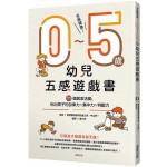 全腦開發!0〜5歲幼兒五感遊戲書:77個居家活動,玩出孩子的自律力x集中力x判斷力