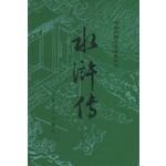 水浒传(套装上下册)