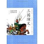 中国古典小说青少版:三国演义(套装上下册)