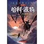哈利 波特与凤凰社(纪念版)