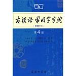 古汉语常用字字典(繁体字本)