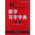 新华写字字典(第2版)