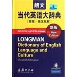 朗文当代英语大辞典(英英·英汉双解) 新版