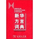 新华方言词典/商务印书馆