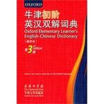 牛津初阶英汉双解词典.第3版(缩印本)(英汉汉英)