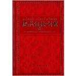 现代汉语词典(第6版)115年纪念版