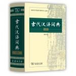 古代汉语词典(第2版)(缩印本)