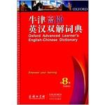 牛津高阶英汉双解词典(第8版)(附CD)