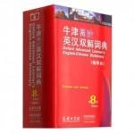 牛津高阶英汉双解词典(第8版)缩印本