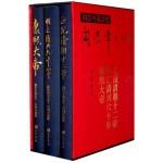 阎崇年说清史(彩图珍藏版)全3册精