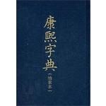 康熙字典(检索本)(精)