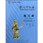 中国国家汉办规划教材:跟我学汉语·练习册(第二册 英语版)