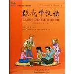 中国国家汉办规划教材:跟我学汉语(第4册)(学生用书)(附光盘)
