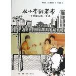 从小李到老李:一个中国人的一生(三)