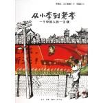 从小李到老李:一个中国人的一生(一)