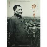 """我的父亲邓小平(下卷)""""文革""""岁月"""