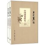 中国画论研究-2册(套装)