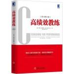 高绩效教练(原书第4版)(教练与领导领域首屈一指的经典畅销书,全球畅销50万册,翻译成22国语言。有效开发人的潜能与意义,教练与领导的原理