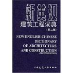 新英汉建筑工程词典(第2版精装)