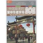 中国最美的101家中华老字号