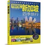 新加坡四季旅行