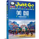 Just Go旅行指南系列:美国
