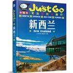 Just Go旅行指南系列:新西兰
