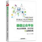 微信公众平台:商业应用搭建、支付开发与运维实践