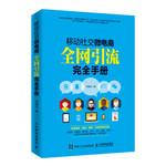 移动社交微电商全网引流完全手册