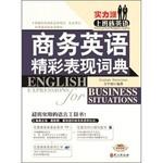 商务英语精彩表现词典(附光盘)