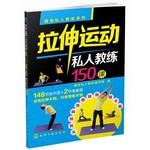 健身私人教练系列:拉伸运动私人教练150课