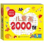 儿童画2000例