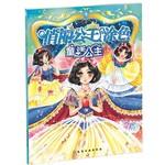 俏丽公主涂色(第2辑):童话公主