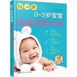 0-3岁宝宝饮食营养全书(畅销升级版)