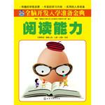 全脑开发入学准备金典:阅读能力
