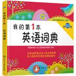 我的第1本学习书:我的第1本英语词典