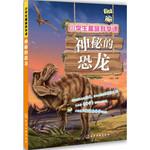 小学生趣味科学课:神秘的恐龙