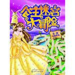 公主迷宫大冒险—乐游奇趣梦境