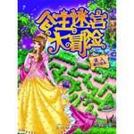 公主迷宫大冒险—误入魔幻仙岛