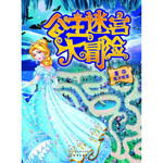 公主迷宫大冒险—重夺魔法城堡