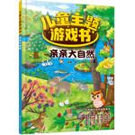 儿童主题游戏书:亲亲大自然