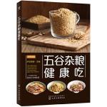 萨巴厨房:五谷杂粮健康吃