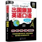 出国旅游英语口语随身带
