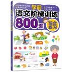 学前语文阶梯训练800题:综合练习