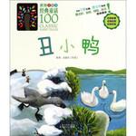 世界经典童话100:丑小鸭