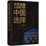 世界金融大变局下的中国选择