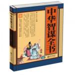 中华智谋全书(单色线装)