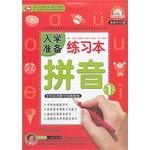 入学准备练习本.拼音1