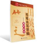 华夏万卷·田英章毛笔水写字帖:偏旁部首